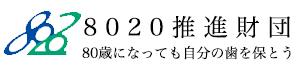 8020推進財団