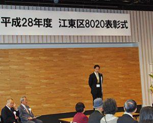 8020運動表彰式