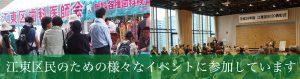 江東区民のためのイベントに参加