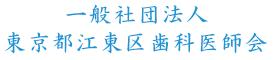 一般社団法人江東区歯科医師会